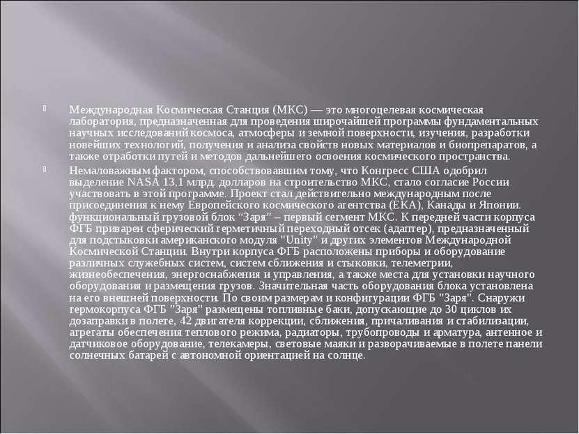 Международная Космическая Станция (МКС) — это многоцелевая космическая лабора...