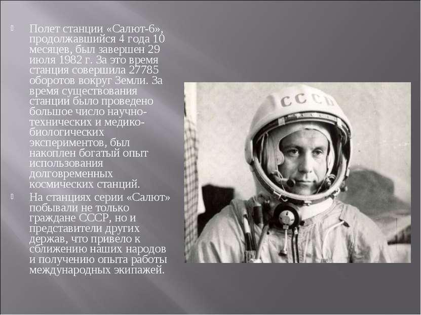 Полет станции «Салют-6», продолжавшийся 4 года 10 месяцев, был завершен 29 ию...