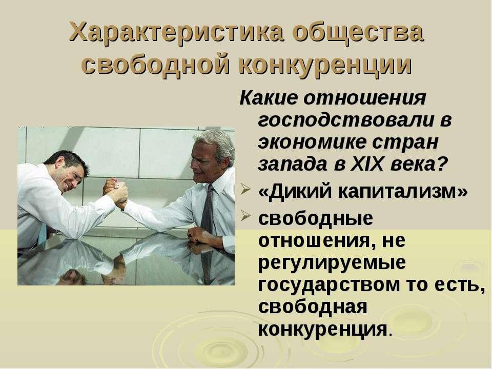 Характеристика общества свободной конкуренции Какие отношения господствовали ...