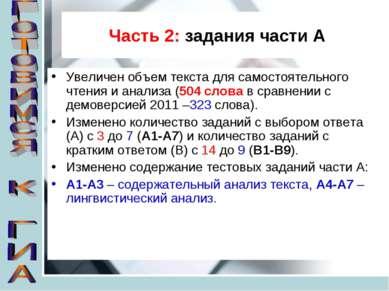 Часть 2: задания части А Увеличен объем текста для самостоятельного чтения и ...