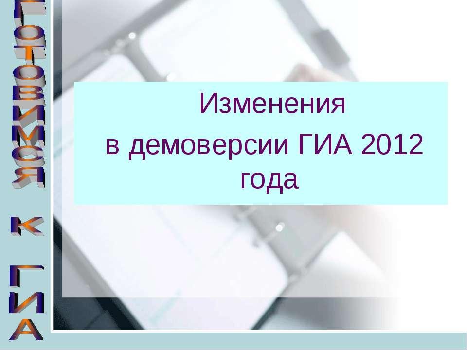 Изменения в демоверсии ГИА 2012 года