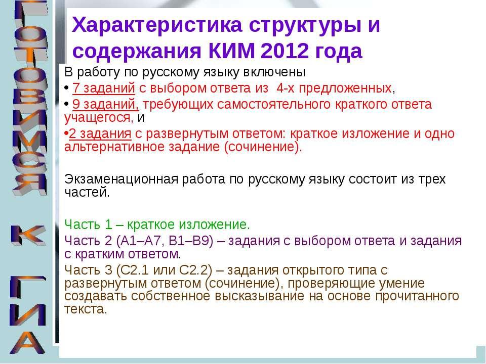 Характеристика структуры и содержания КИМ 2012 года В работу по русскому язык...