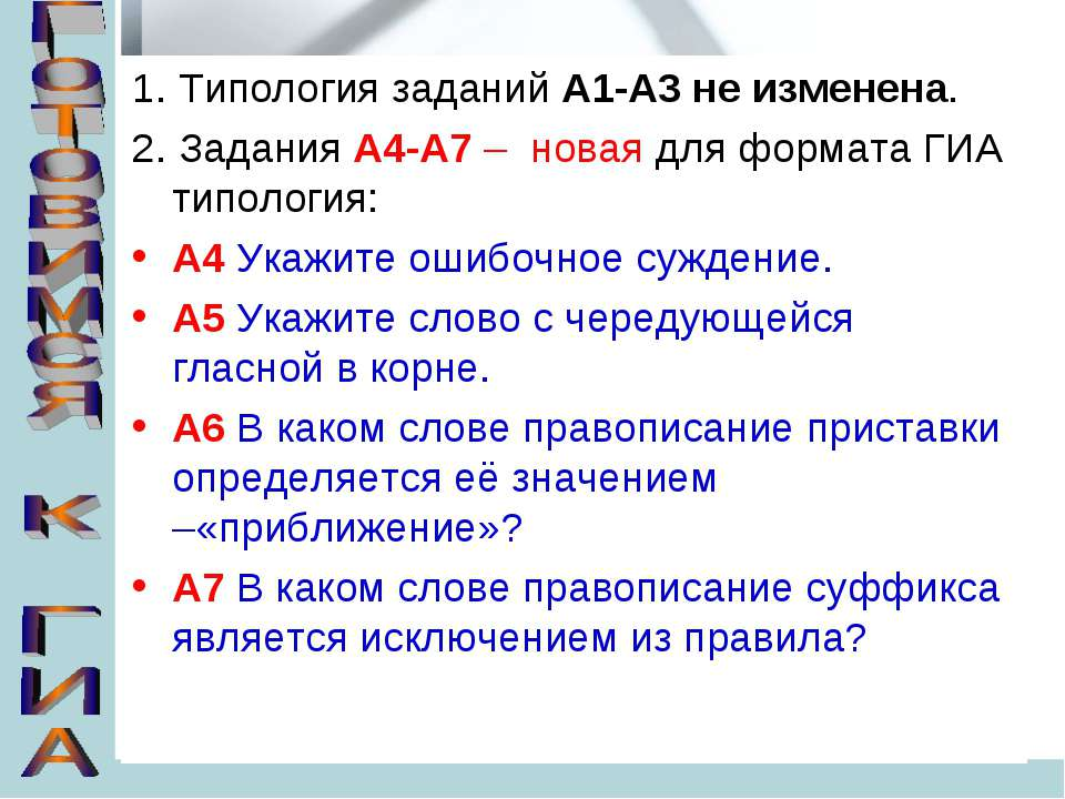1. Типология заданий А1-А3 не изменена. 2. Задания А4-А7 – новая для формата ...