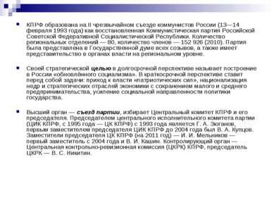 КПРФ образована на II чрезвычайном съезде коммунистов России (13—14 февраля 1...