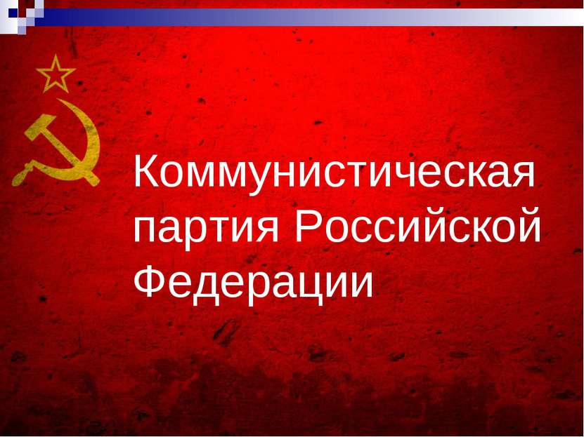 Коммунистическая партия Российской Федерации