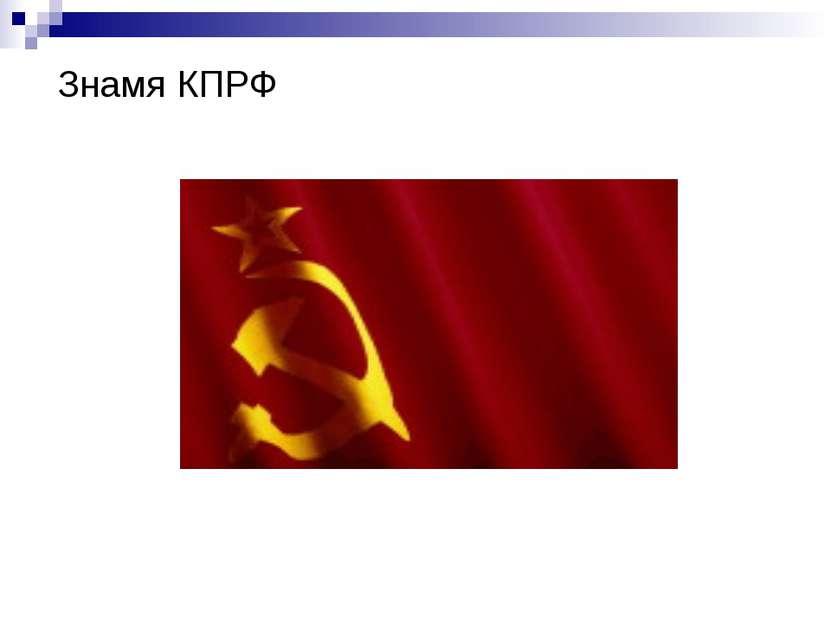 Знамя КПРФ