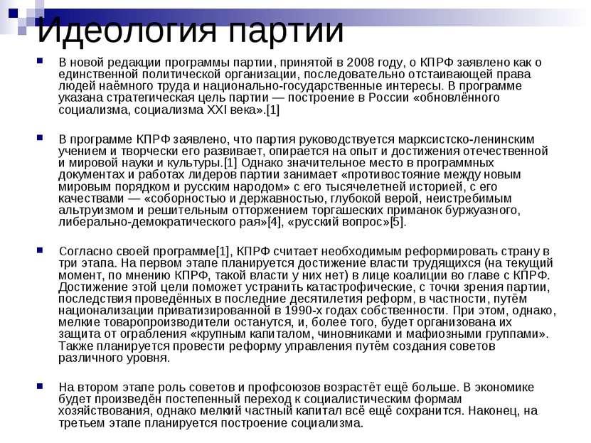 Идеология партии В новой редакции программы партии, принятой в 2008 году, о К...