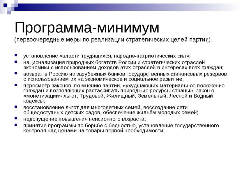 Программа-минимум (первоочередные меры по реализации стратегических целей пар...