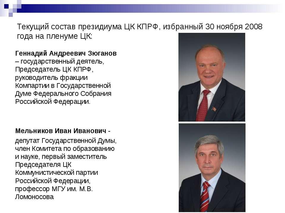 Текущий состав президиума ЦК КПРФ, избранный 30 ноября 2008 года на пленуме Ц...