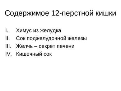 Содержимое 12-перстной кишки Химус из желудка Сок поджелудочной железы Желчь ...