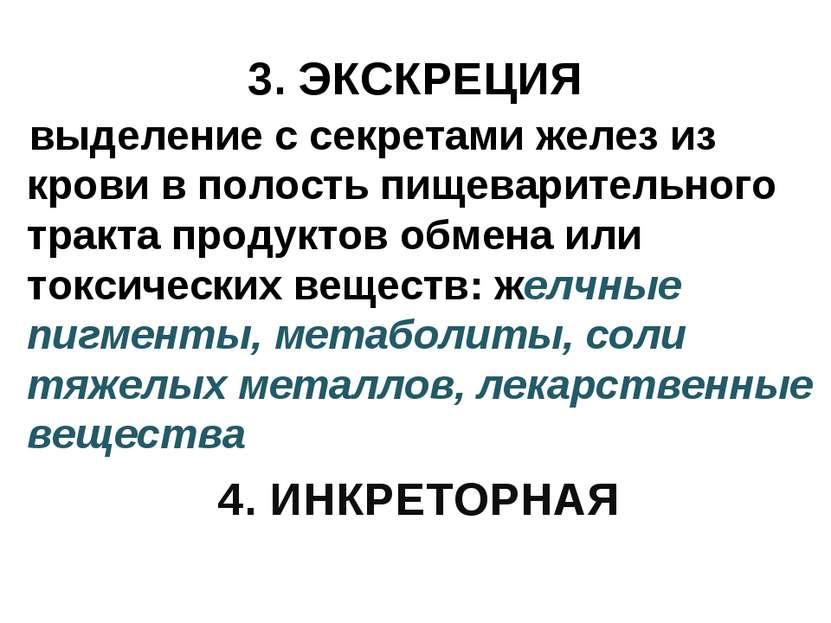 3. ЭКСКРЕЦИЯ выделение с секретами желез из крови в полость пищеварительного ...