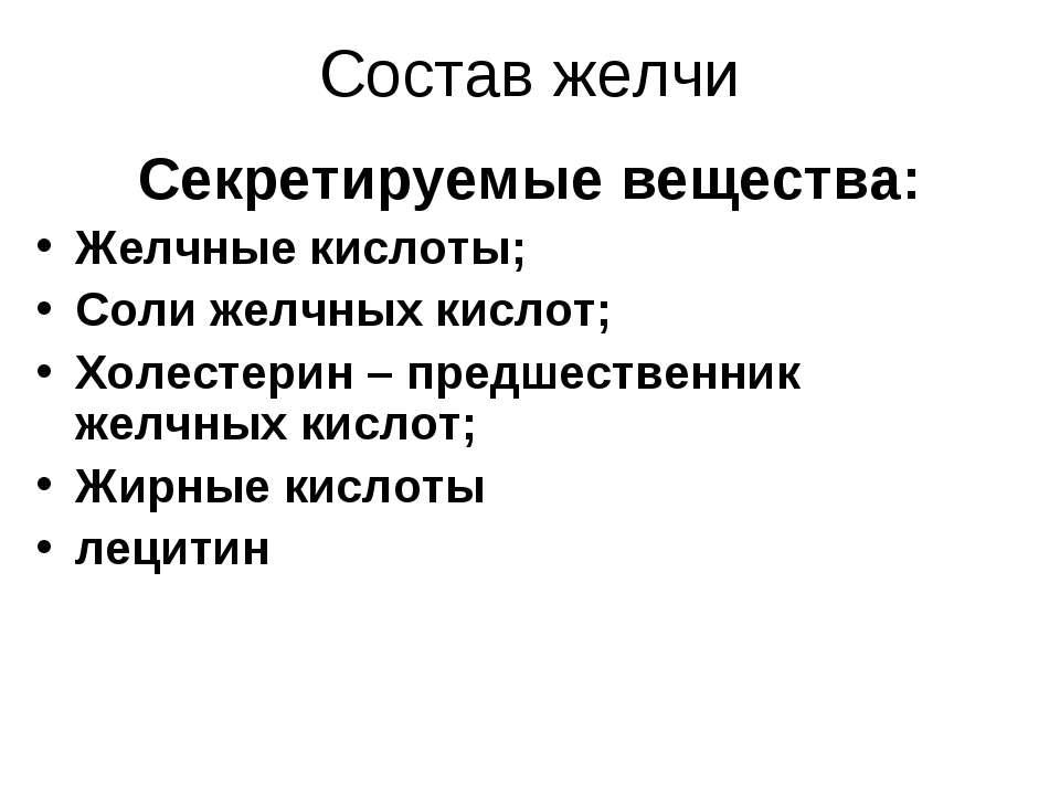 Соли Желчных Кислот фото