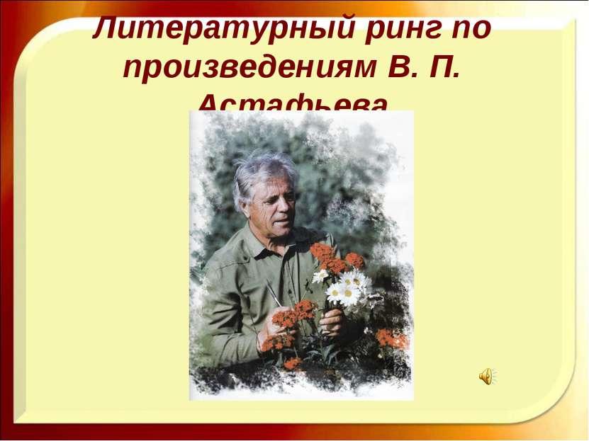 Литературный ринг по произведениям В. П. Астафьева