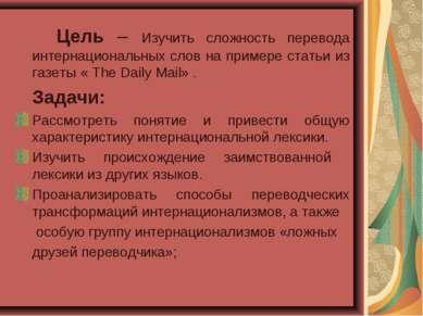 Цель – Изучить сложность перевода интернациональных слов на примере статьи из...