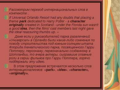 Рассмотрим перевод интернациональных слов в контексте . If Universal Orlando ...