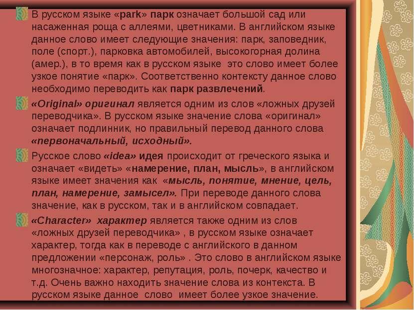 В русском языке «park» парк означает большой сад или насаженная роща с аллеям...