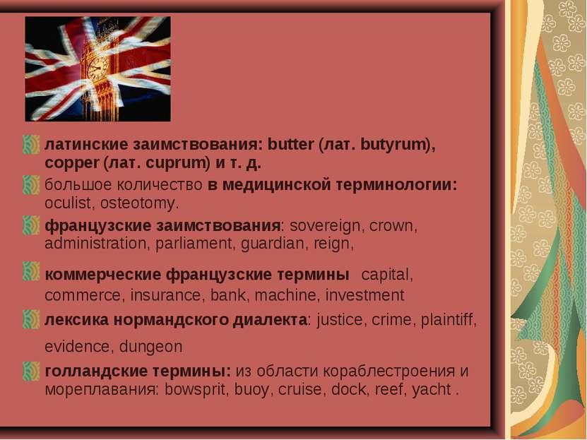 латинские заимствования: butter (лат. butyrum), copper (лат. cuprum) и т. д. ...