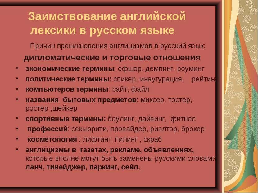 Заимствование английской лексики в русском языке Причин проникновения англици...