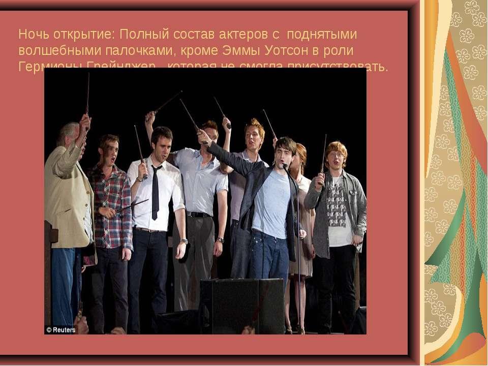 Ночь открытие: Полный состав актеров с поднятыми волшебными палочками, кроме ...