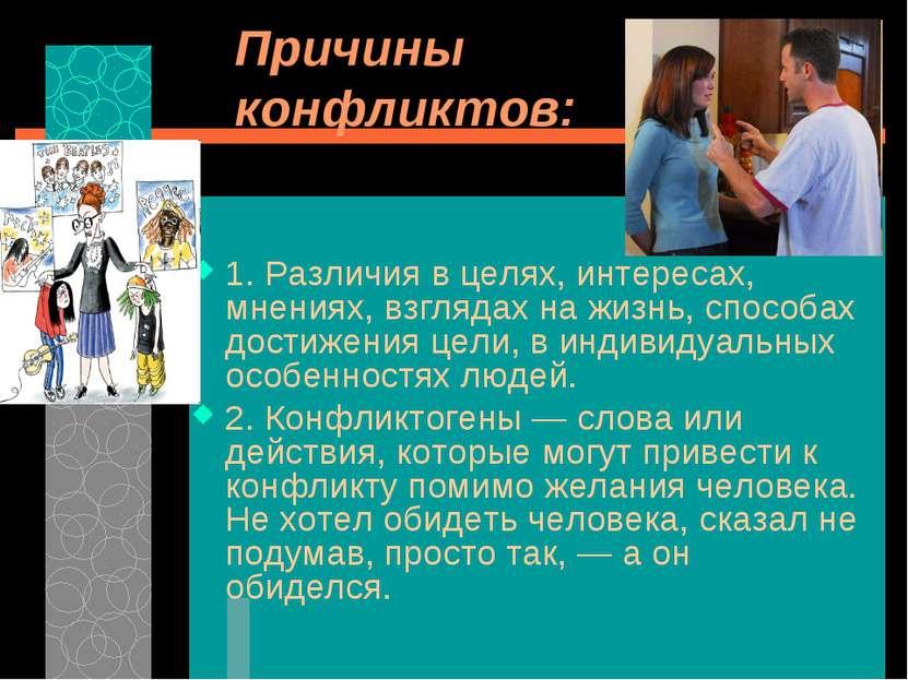 Причины конфликтов: 1. Различия в целях, интересах, мнениях, взглядах на жизн...