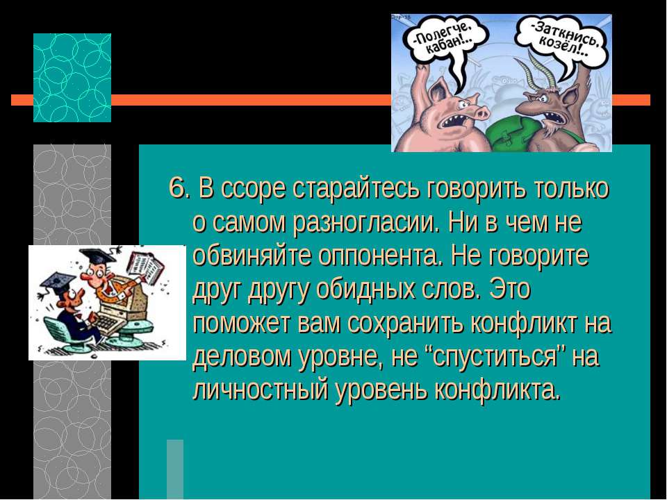 6. В ссоре старайтесь говорить только о самом разногласии. Ни в чем не обвиня...