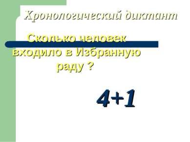 Хронологический диктант Сколько человек входило в Избранную раду ? 4+1