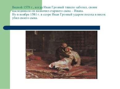 Весной 1579 г., когда Иван Грозный тяжело заболел, своим наследником он назна...