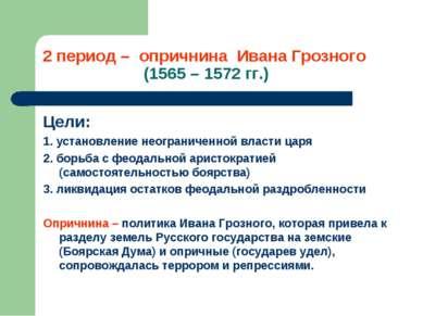 2 период – опричнина Ивана Грозного (1565 – 1572 гг.) Цели: 1. установление н...