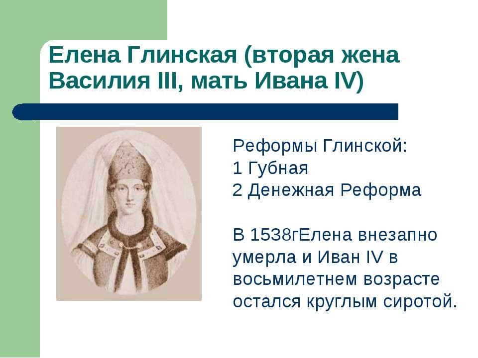 Елена Глинская (вторая жена Василия III, мать Ивана IV) Реформы Глинской: 1 Г...