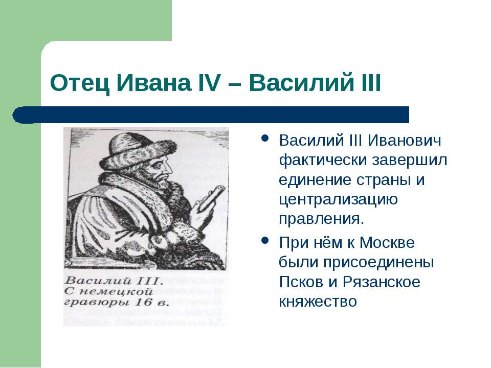 Отец Ивана IV – Василий III Василий III Иванович фактически завершил единение...