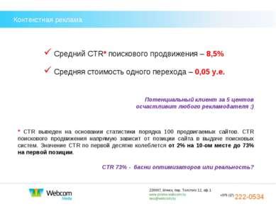 Контекстная реклама Средний CTR* поискового продвижения – 8,5% Средняя стоимо...