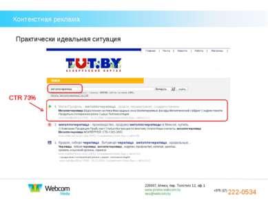 Контекстная реклама Практически идеальная ситуация 220007, Минск, пер. Толсто...