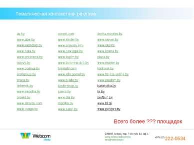 Тематическая контекстная реклама av.by www.abw.by www.vashdom.by www.hata.by ...