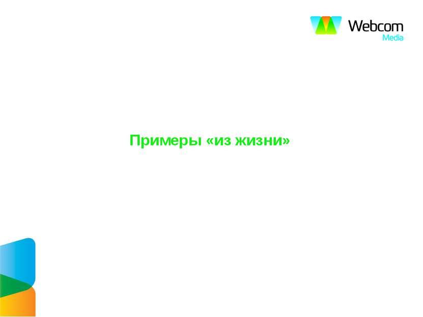 Примеры «из жизни» 220007, Минск, пер. Толстого 12, оф.1 www.promo-webcom.by ...