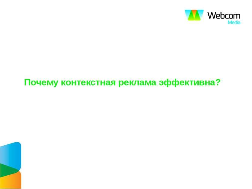 Почему контекстная реклама эффективна? 220007, Минск, пер. Толстого 12, оф.1 ...