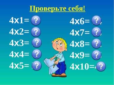 Проверьте себя! 4х1= 4 4х2= 8 4х3= 12 4х4= 16 4х5= 20 4х6= 24 4х7= 28 4х8= 32...