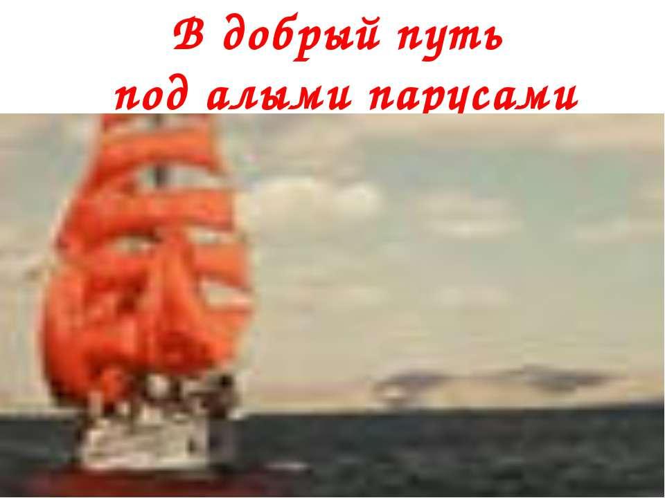 В добрый путь под алыми парусами