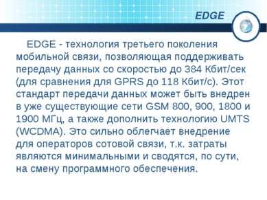 EDGE EDGE - технология третьего поколения мобильной связи, позволяющая поддер...