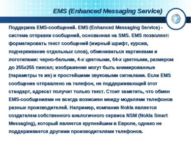 EMS (Enhanced Messaging Service) Поддержка EMS-сообщений. EMS (Enhanced Messa...