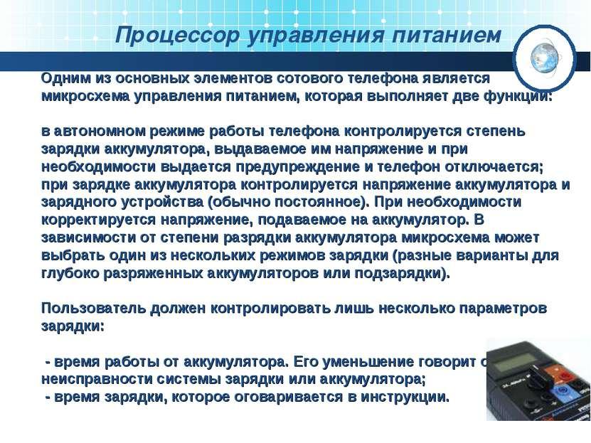 Процессор управления питанием Одним из основных элементов сотового телефона я...