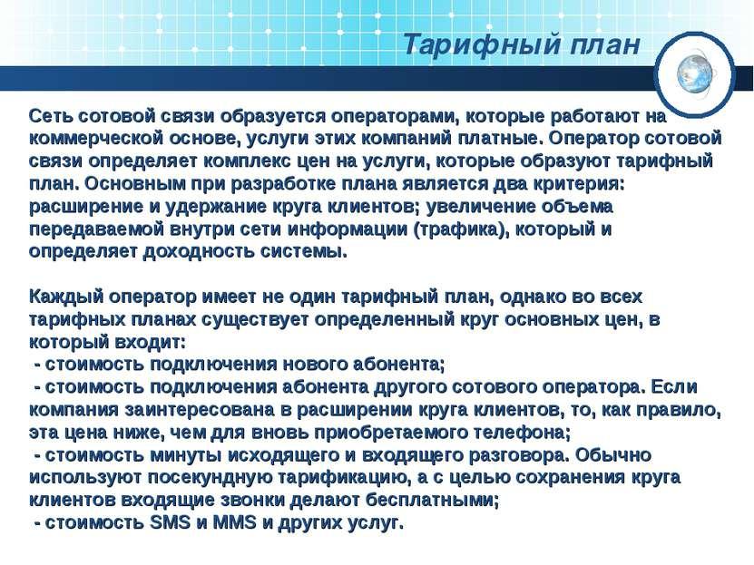 Тарифный план Сеть сотовой связи образуется операторами, которые работают на ...