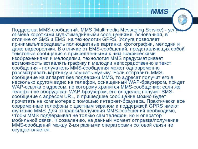 MMS Поддержка MMS-сообщений. MMS (Multimedia Messaging Service) - услуга обме...