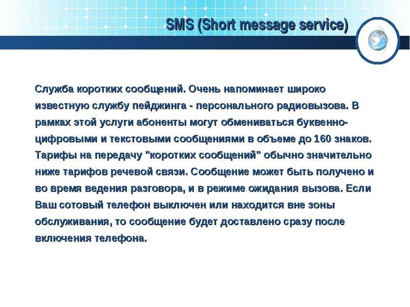 SMS (Short message service) Служба коротких сообщений. Очень напоминает широк...
