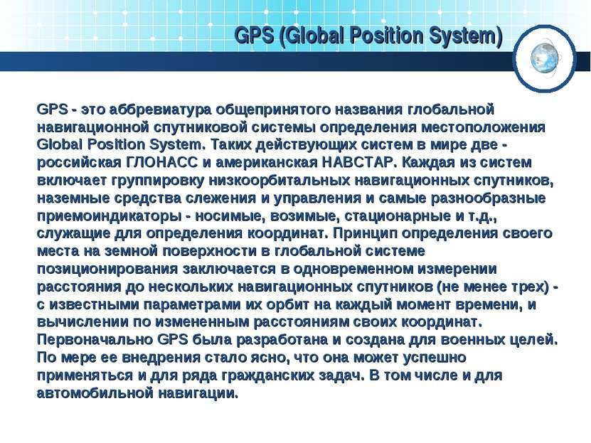 GPS (Global Position System) GPS - это аббревиатура общепринятого названия гл...