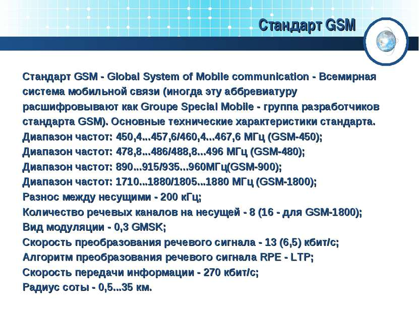Стандарт GSM Стандарт GSM - Global System of Mobile communication - Всемирная...