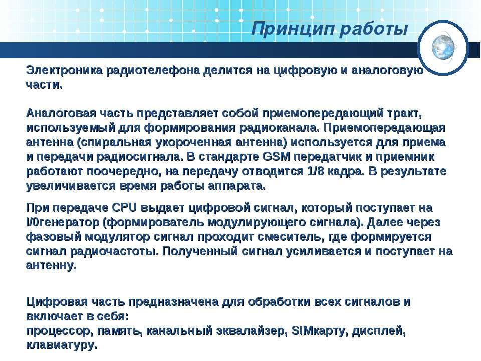 Принцип работы Электроника радиотелефона делится на цифровую и аналоговую час...