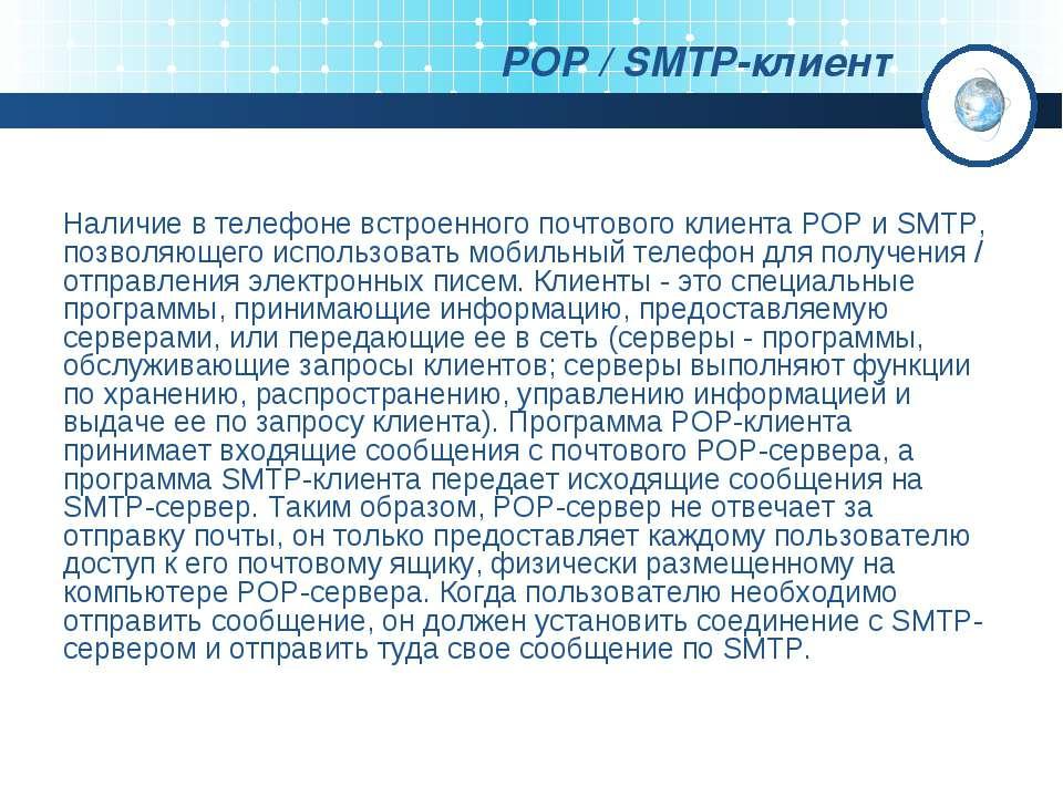 POP / SMTP-клиент Наличие в телефоне встроенного почтового клиента POP и SMTP...