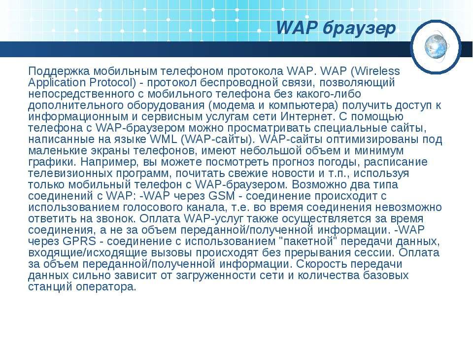 WAP браузер Поддержка мобильным телефоном протокола WAP. WAP (Wireless Applic...
