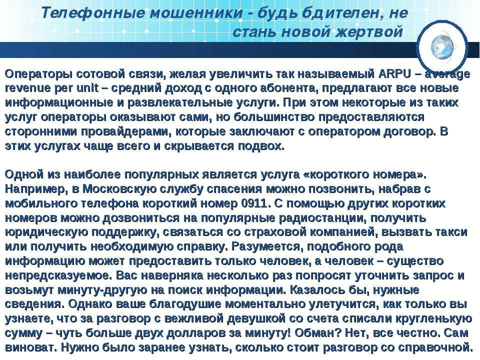 Телефонные мошенники - будь бдителен, не стань новой жертвой Операторы сотово...