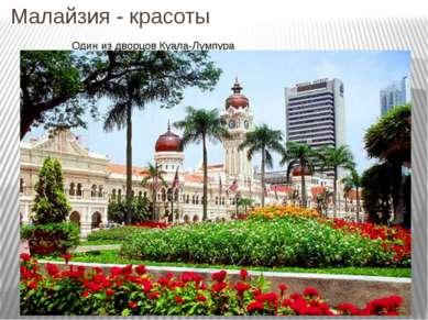 Малайзия - красоты Один из дворцов Куала-Лумпура